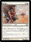 [JP][FOIL]《宝捜し/Treasure Hunter(10E)》
