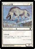 [JP][FOIL]《ツンドラ狼/Tundra Wolves(10E)》
