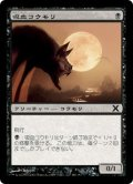 [JP][FOIL]《吸血コウモリ/Vampire Bats(10E)》