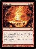 [JP][FOIL]《破壊の標/Beacon of Destruction(10E)》