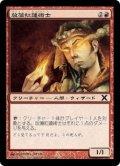 [JP][FOIL]《放蕩紅蓮術士/Prodigal Pyromancer(10E)》