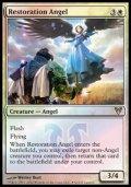 [SP][FOIL]《修復の天使/Restoration Angel(AVR)》 スペイン語プロモ