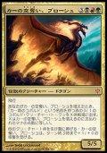 大判《カーの空奪い、プローシュ/Prossh, Skyraider of Kher(C13)》 日