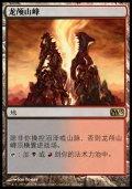 [CS][FOIL]《竜髑髏の山頂/Dragonskull Summit(M13)》簡体字