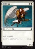 [JP][FOIL]《天罰の天使/Angel of Retribution(BBD)》