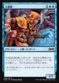 [JP][FOIL]《古術師/Archaeomancer(UMA)》