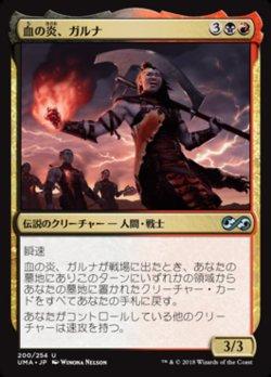 画像1: [JP][FOIL]《血の炎、ガルナ/Garna, the Bloodflame(UMA)》