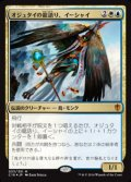 [JP][FOIL]《オジュタイの龍語り、イーシャイ/Ishai, Ojutai Dragonspeaker(C16)》