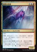 [JP][FOIL]《血水の化身/Bloodwater Entity(HOU)》