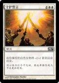 [CS][FOIL]《護衛の誓約/Guardians' Pledge(M12)》簡体字