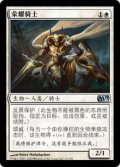 [CS][FOIL]《栄光の騎士/Knight of Glory(M13)》簡体字