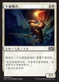[CS][FOIL]《深夜の護衛/Midnight Guard(M15)》簡体字