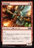 [JP][FOIL]《熱錬金術師/Thermo-Alchemist(UMA)》