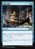 [JP][FOIL]《宝船の巡航/Treasure Cruise(UMA)》