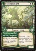 [EN][FOIL]《豆の木の巨人/Beanstalk Giant(ELD)》ショーケース