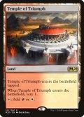 [EN][FOIL]《凱旋の神殿/Temple of Triumph(M20)》英プロモパック