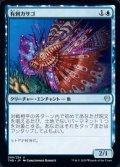 [JP][FOIL]《有刺カサゴ/Stinging Lionfish(THB)》