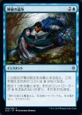 [JP][FOIL]《神秘の論争/Mystical Dispute(ELD)》