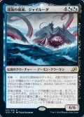 [JP][FOIL]《深海の破滅、ジャイルーダ/Gyruda, Doom of Depths(IKO)》
