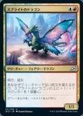 [JP][FOIL]《スプライトのドラゴン/Sprite Dragon(IKO)》