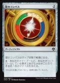 [JP][FOIL]《星のコンパス/Star Compass(IMA)》