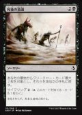 [JP][FOIL]《死後の放浪/Wander in Death(AKH)》