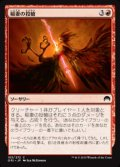 [JP][FOIL]《稲妻の投槍/Lightning Javelin(ORI)》