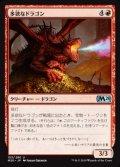 [JP][FOIL]《多欲なドラゴン/Rapacious Dragon(M20)》