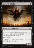 [JP][FOIL]《サディストの空渡り/Sadistic Skymarcher(RIX)》