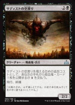 画像1: [JP][FOIL]《サディストの空渡り/Sadistic Skymarcher(RIX)》