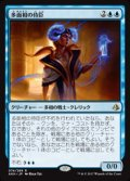[JP][FOIL]《多面相の侍臣/Vizier of Many Faces(AKH)》
