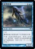 [CS][FOIL]《嵐縛りの霊/Stormbound Geist(DKA)》中国語簡体字