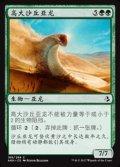 [CS][FOIL]《大いなるサンドワーム/Greater Sandwurm(AKH)》中国語簡体字