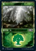 [JP][FOIL]《森/Forest(M21)》ショーケース