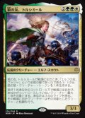 [JP][FOIL]《狼の友、トルシミール/Tolsimir, Friend to Wolves(WAR)》