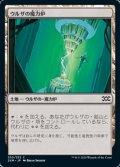 [JP][FOIL]《ウルザの魔力炉/Urza's Power Plant(2XM)》