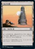 [JP][FOIL]《ウルザの塔/Urza's Tower(2XM)》