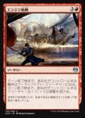 [JP][FOIL]《エンジン始動/Start Your Engines(KLD)》