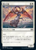 [JP][FOIL]《暁の天使/Angel of the Dawn(2XM)》