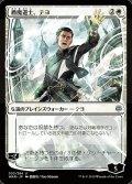[JP][FOIL]《盾魔道士、テヨ/Teyo, the Shieldmage(WAR)》絵違い/全面光沢