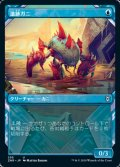 [JP][FOIL]《遺跡ガニ/Ruin Crab(ZNR)》ショーケース