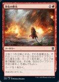 [JP][FOIL]《浄化の野火/Cleansing Wildfire(ZNR)》