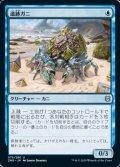 [JP][FOIL]《遺跡ガニ/Ruin Crab(ZNR)》