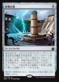 [JP][FOIL]《歩哨の塔/Sentinel Tower(BBD)》