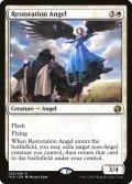 [EN][FOIL]《修復の天使/Restoration Angel(IMA)》