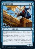 [JP][FOIL]《蒼穹艦隊の提督/Azure Fleet Admiral(CMR)》