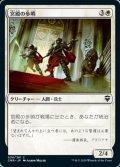 [JP][FOIL]《宮殿の歩哨/Palace Sentinels(CMR)》