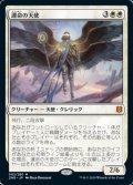 [JP][FOIL]《運命の天使/Angel of Destiny(ZNR)》