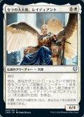 [JP][FOIL]《セラの大天使、レイディアント/Radiant, Serra Archangel(CMR)》