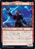 [JP][FOIL]《ゴブリンの武器職人、トッゴ/Toggo, Goblin Weaponsmith(CMR)》